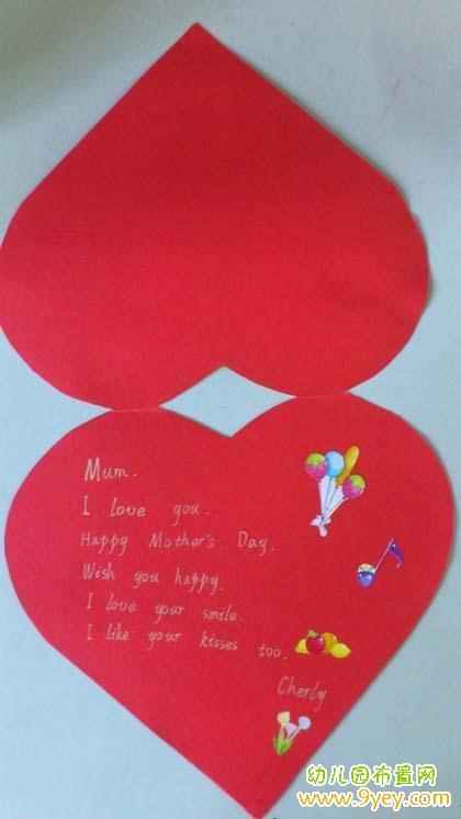 少儿母亲节心形贺卡手工制作图片_幼儿园布置网