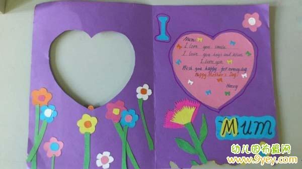小学生手工剪纸大全_好看精美的母亲节贺卡手工制作图片_幼儿园布置网