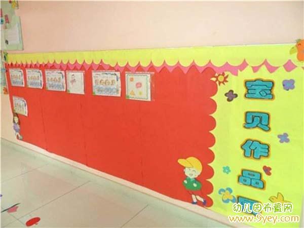 幼儿园作品展示墙背景装饰设计图片:宝贝作品展