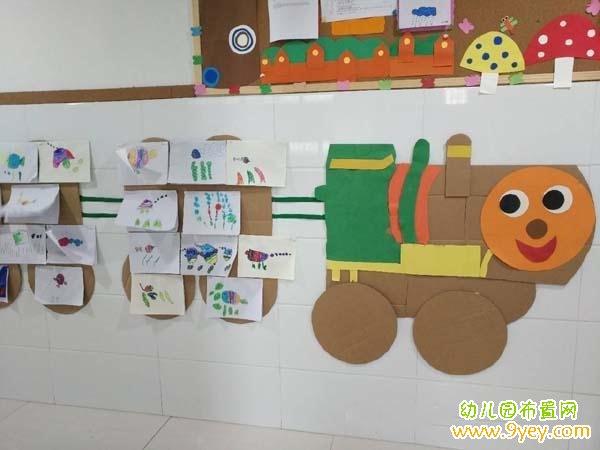 幼儿园创意作品展示墙布置图片:小火车
