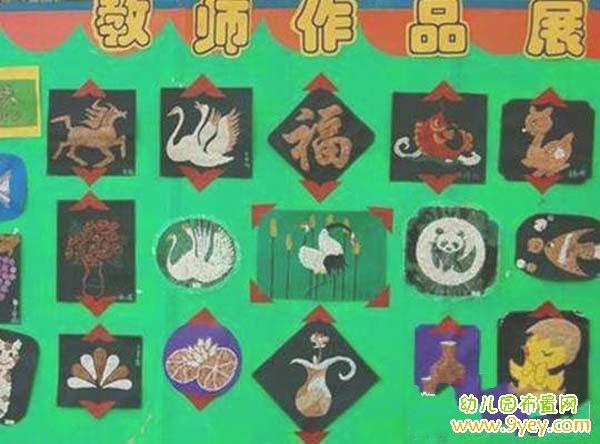 幼儿园教师作品展示墙布置图片