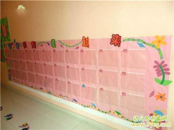 幼儿园优秀作品展示墙装扮设计图片:爸爸妈妈看过来
