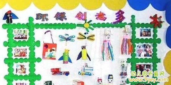 幼儿园废弃用品手工作品墙设计布置图片 环保创意多