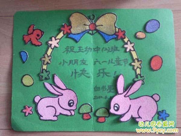 幼儿园小朋友六一儿童节贺卡制作图片