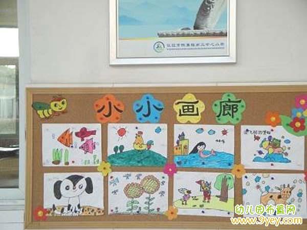 幼儿园图画作品展示墙布置图片:小小画廊
