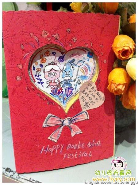 幼儿园重阳节贺卡封面设计制作图片