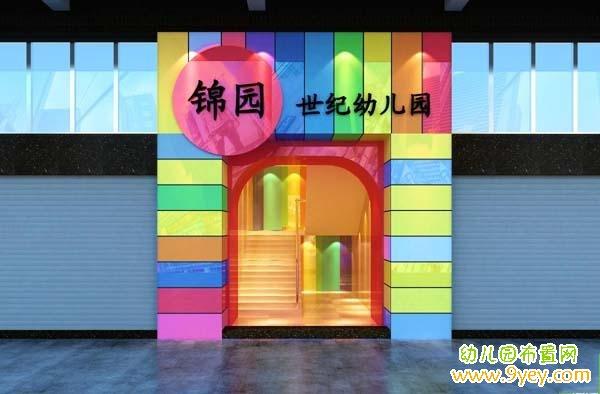 幼儿园门头模型设计图片:世纪幼儿园