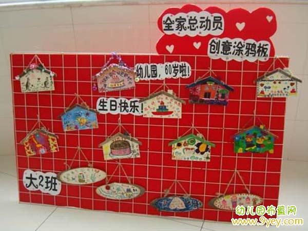 教室布置边框图_幼儿园大班创意涂鸦作品板布置图片_幼儿园布置网
