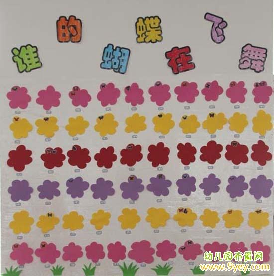 幼儿园教室红花栏手工布置图片:谁的蝴蝶在飞舞