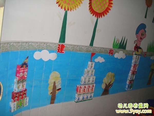 幼儿园建构区墙角手工布置图片