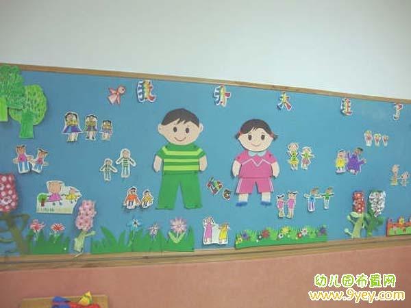 幼儿园大班新学期主题墙设计图片:我升大班了