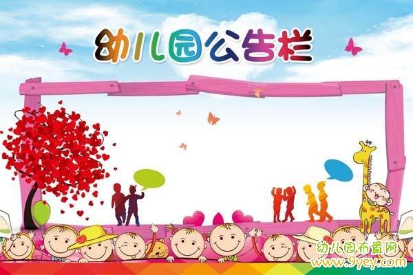 可爱的幼儿园公告栏模板图片