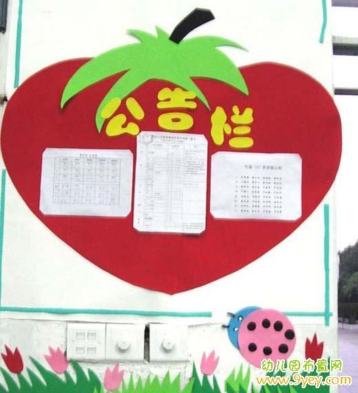 幼儿园小班教室墙面水果公告栏布置图片
