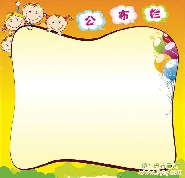 幼儿园公布栏设计图片