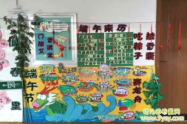 幼儿园端午节环境创设图片