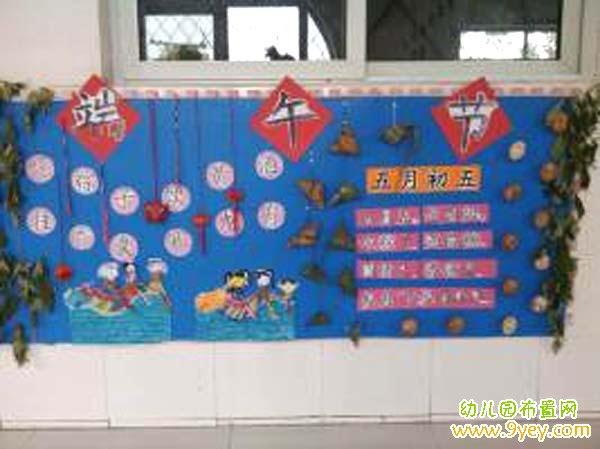 幼儿园端午节墙壁手工装饰图片