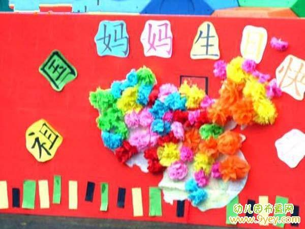 幼儿园国庆节祖国妈妈生日快乐主题墙布置图片图片