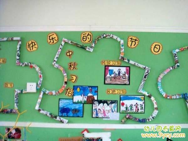 幼儿园教室中秋节主题墙布置图片
