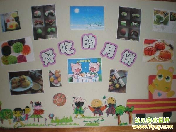 幼儿园中秋节环境创设图片:好吃的月饼